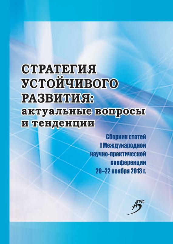 Сборник статей Стратегия устойчивого развития: актуальные вопросы и тенденции. Сборник статей I Международной научно-практической конференции