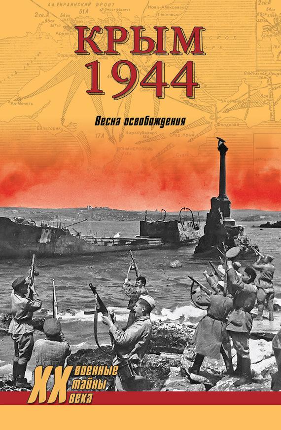 Сергей Ткаченко Крым 1944. Весна освобождения апрель леггинсы для девочки апрель