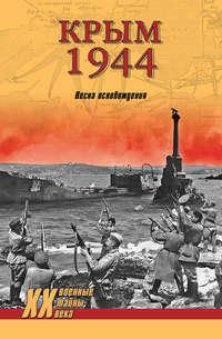 Ткаченко, Сергей  - Крым 1944. Весна освобождения