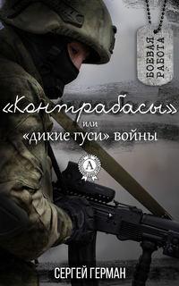 Герман, Сергей  - «Контрабасы» или «дикие гуси» войны