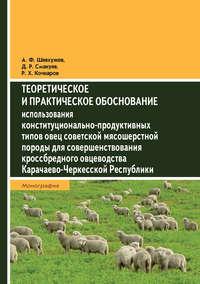 Шевхужев, А. Ф.  - Теоретическое и практическое обоснование использования конституционально-продуктивных типов овец советской мясошерстной породы для совершенствования кроссбредного овцеводства Карачаево-Черкесской Республики