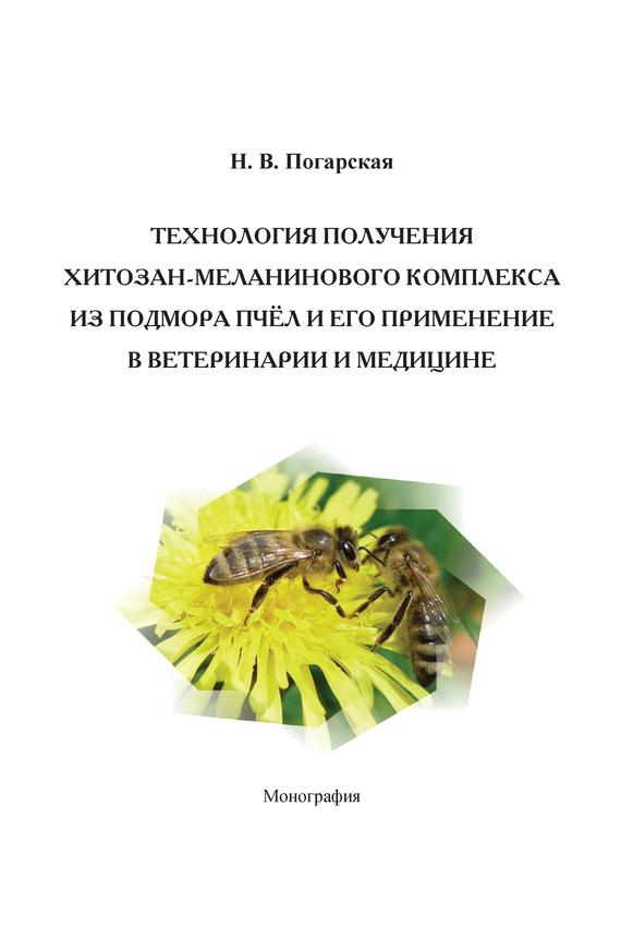 Технология получения хитозан-меланинового комплекса из подмора пчёл и его применение в ветеринарии и медицине
