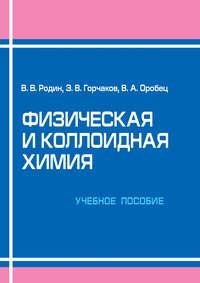 Горчаков, Э. В.  - Физическая и коллоидная химия. Учебное пособие