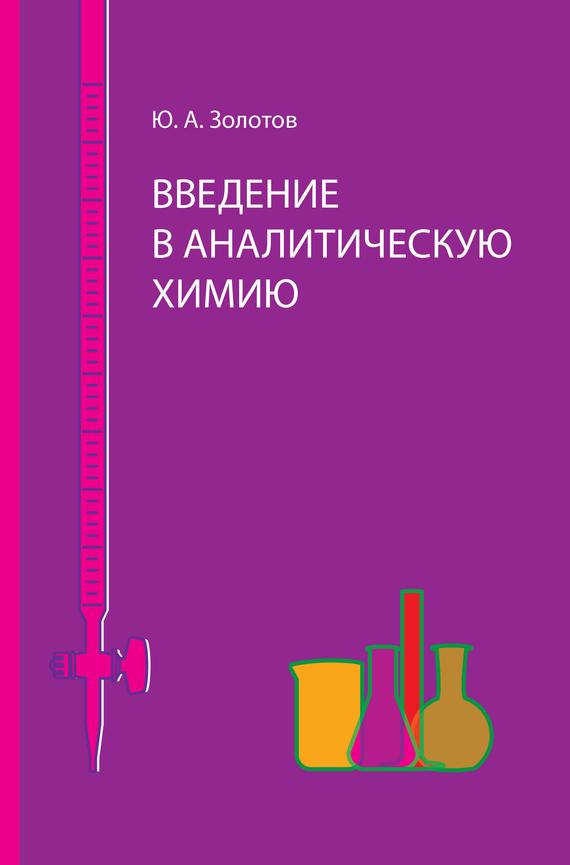 Ю. А. Золотов Введение в аналитическую химию