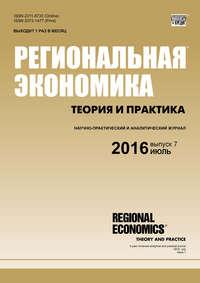 Отсутствует - Региональная экономика: теория и практика № 7 (430) 2016
