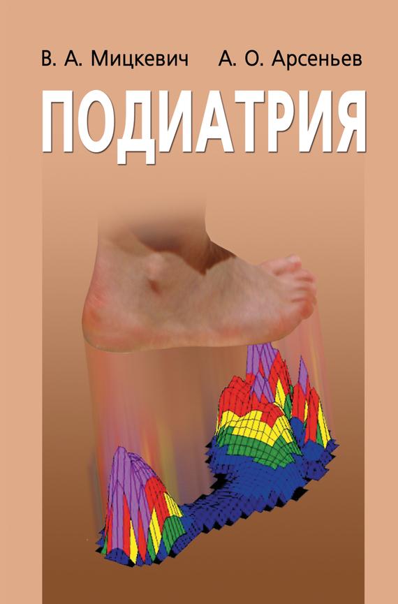 В. А. Мицкевич Подиатрия