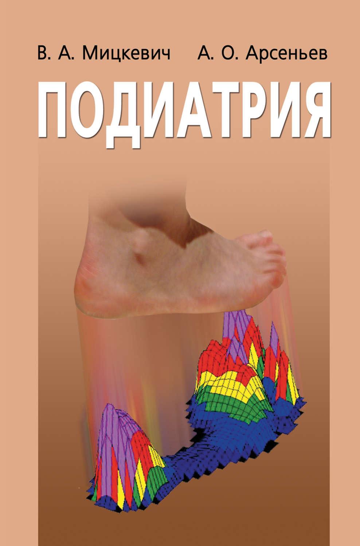 Скачать книга подиатрия мицкевич
