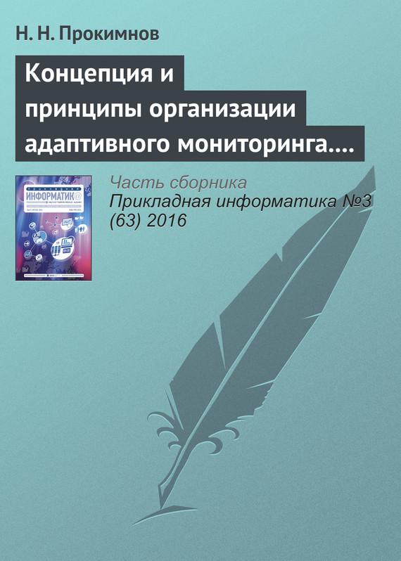 Н. Н. Прокимнов Концепция и принципы организации адаптивного мониторинга. Часть 2 с в харитонов концепция архитектуры информационной системы мониторинга цен на авиабилеты