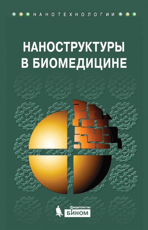 Ниту Сингх Наноструктуры в биомедицине авторский коллектив великие российские актеры