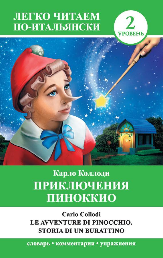 Карло Коллоди Приключения Пиноккио / Le avventure di Pinocchio. Storia di un burattino коллоди к приключения пиноккио the adventures of pinocchio