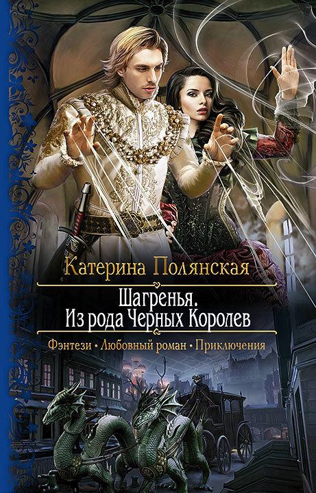 Скачать Катерина Полянская бесплатно Шагренья. Из рода Чёрных Королев