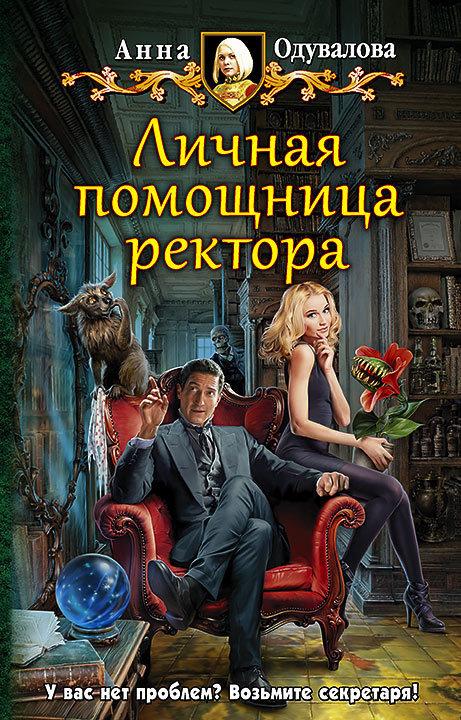 яркий рассказ в книге Анна Одувалова