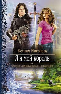 Никонова, Ксения  - Я и мой король