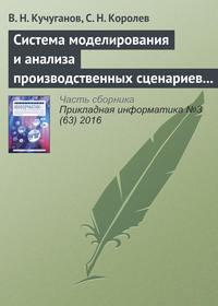 Кучуганов, В. Н.  - Система моделирования и анализа производственных сценариев в геоинформационной среде