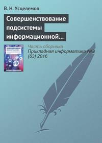 Усцелемов, В. Н.  - Совершенствование подсистемы информационной безопасности на основе интеллектуальных технологий