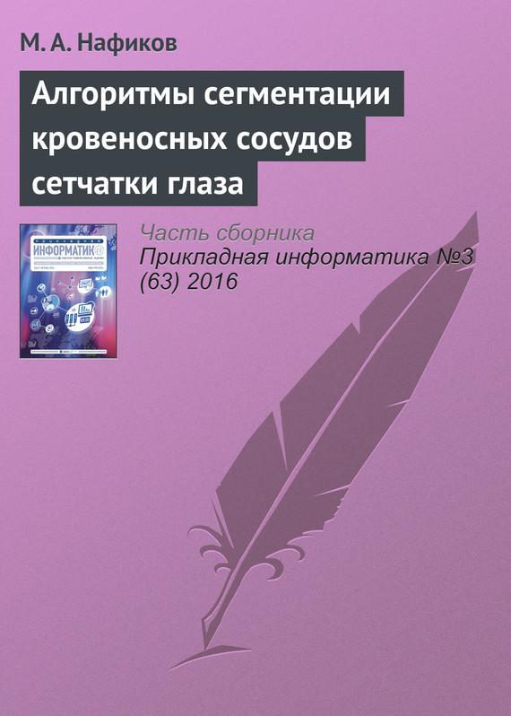 напряженная интрига в книге М. А. Нафиков