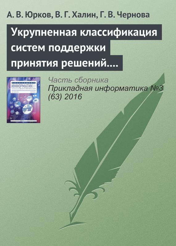 А. В. Юрков Укрупненная классификация систем поддержки принятия решений. Часть 2