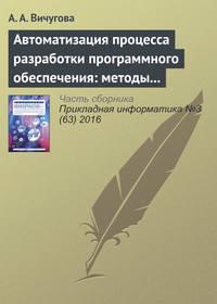 Вичугова, А. А.  - Автоматизация процесса разработки программного обеспечения: методы и средства