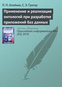 Олейник, П. П.  - Применение и реализация онтологий при разработке приложений баз данных