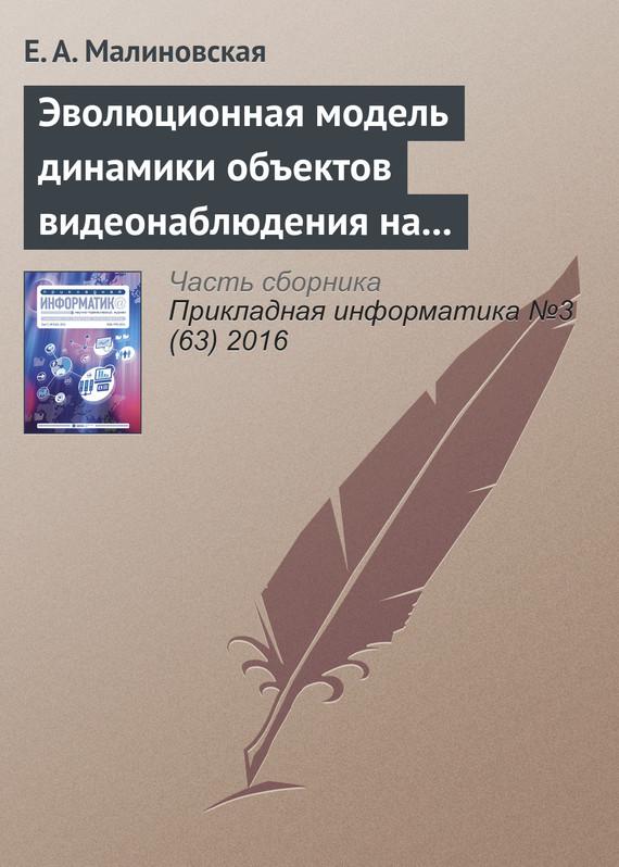 Е. А. Малиновская бесплатно