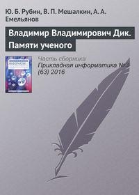 Отсутствует - Владимир Владимирович Дик. Памяти ученого