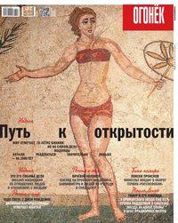 Огонёк, Редакция журнала  - Огонёк 27-2016