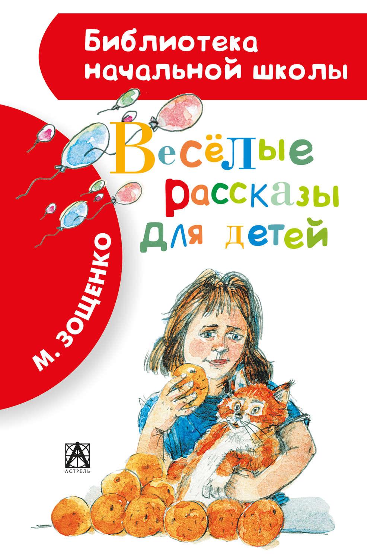 Скачать книгу зощенко рассказы
