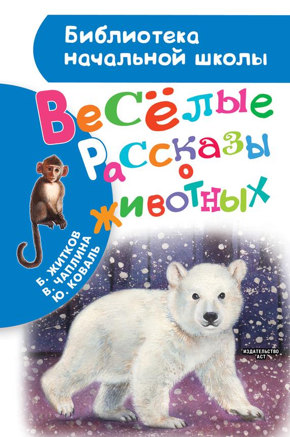 Юрий Коваль Весёлые рассказы о животных про хвосты усы лапы и носы рассказы о животных