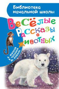 Коваль, Юрий  - Весёлые рассказы о животных