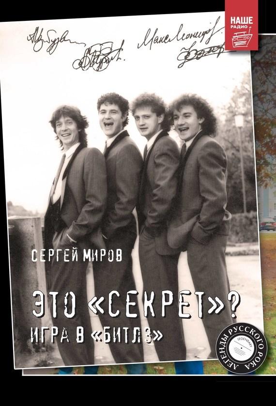 Сергей Миров бесплатно