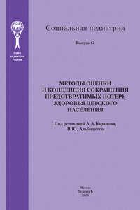 - Методы оценки и концепция сокращения предотвратимых потерь здоровья детского населения