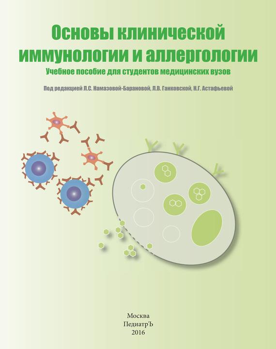 Скачать Основы клинической иммунологии и аллергологии. Учебное пособие для студентов медицинских вузов быстро