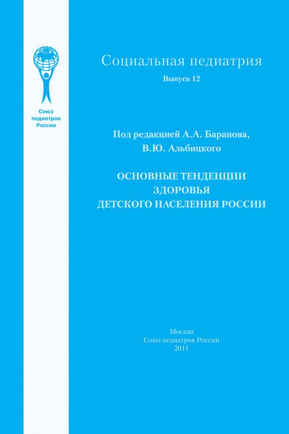 Основные тенденции здоровья детского населения России