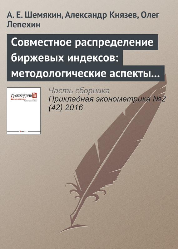 А. Е. Шемякин бесплатно