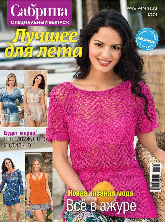 ИД «Бурда» Сабрина. Специальный выпуск. №5/2016 пуловеры
