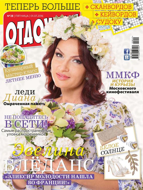 ИД «Бурда» Журнал «Отдохни!» №28/2016 ид бурда журнал отдохни 48 2016
