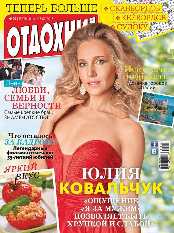 ИД «Бурда» Журнал «Отдохни!» №29/2016 ид бурда журнал отдохни 35 2015