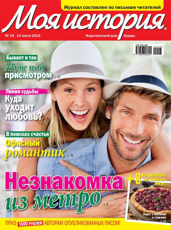 ИД «Бурда» Журнал «Моя история» №15/2016 ид бурда журнал моя история 14 2016