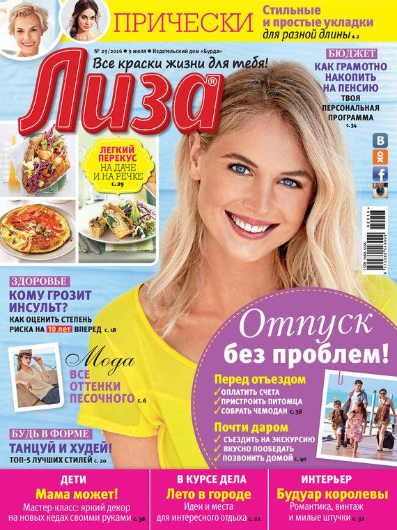 посмотреть журналы по интерьеру здоровье содержит