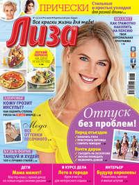 «Бурда», ИД  - Журнал «Лиза» №29/2016