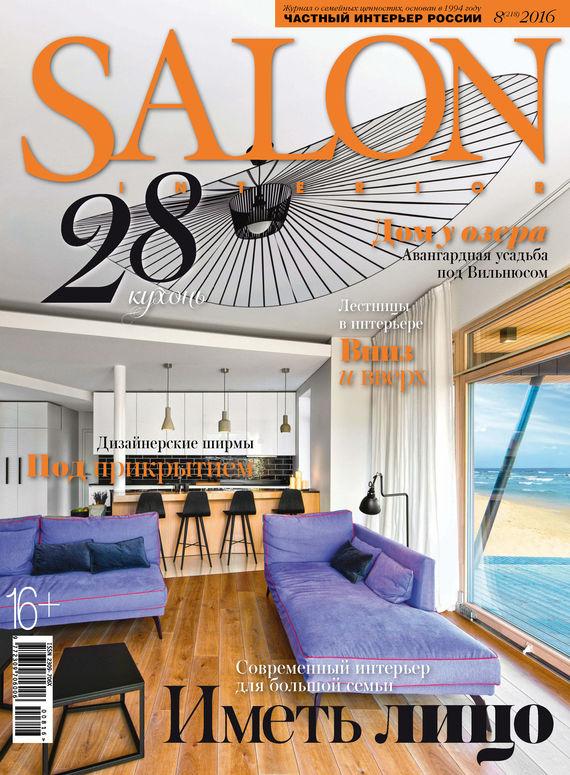 Обложка книги SALON-interior №08/2016, автор «Бурда», ИД