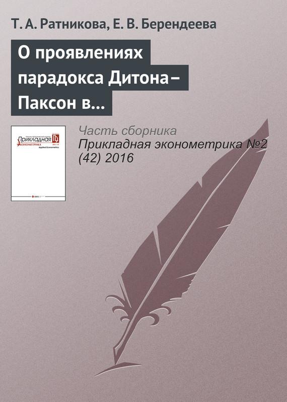 О проявлениях парадокса Дитона–Паксон в потреблении российских домохозяйств