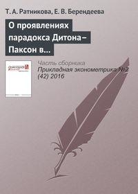 - О проявлениях парадокса Дитона–Паксон в потреблении российских домохозяйств