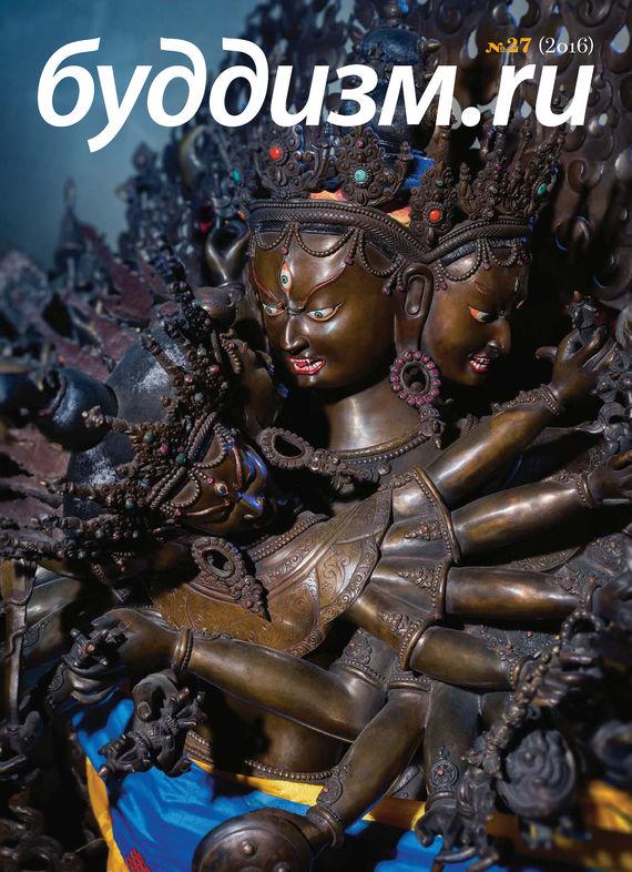 Отсутствует Буддизм.ru №27 (2016)