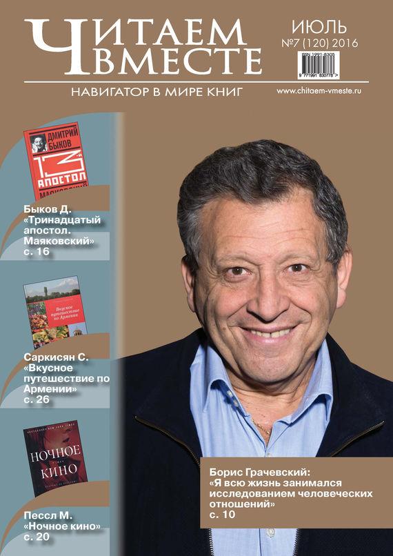 Отсутствует Читаем вместе. Навигатор в мире книг. №07/2016 отсутствует читаем вместе навигатор в мире книг 04 81 2013