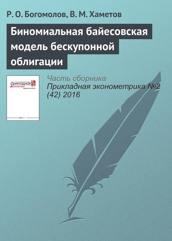 занимательное описание в книге Р. О. Богомолов