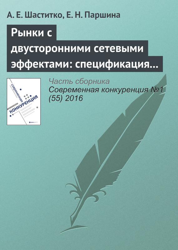 А. Е. Шаститко Рынки с двусторонними сетевыми эффектами: спецификация предметной области буровые трубы на 127 цены
