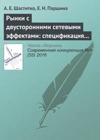 Шаститко, А. Е.  - Рынки с двусторонними сетевыми эффектами: спецификация предметной области