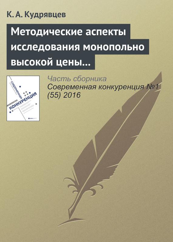 К. А. Кудрявцев Методические аспекты исследования монопольно высокой цены товара