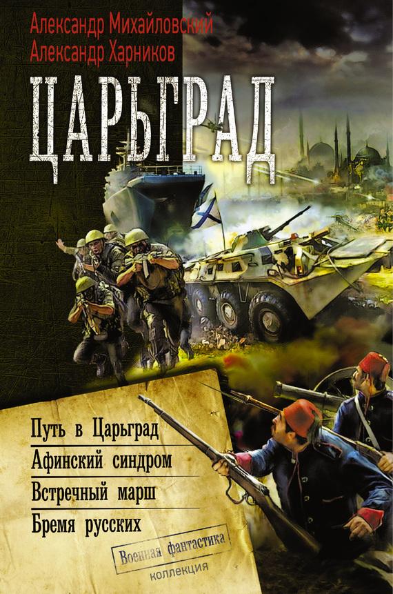 Александр Михайловский, Александр Харников - Царьград (сборник)